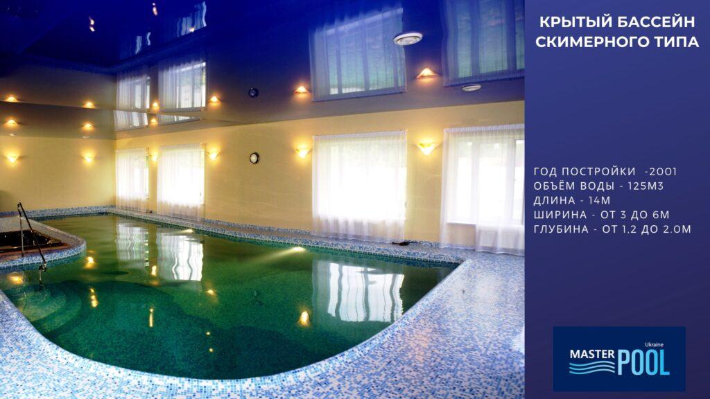 Крытый бассейн скимерного типа - Компания «MasterPool»