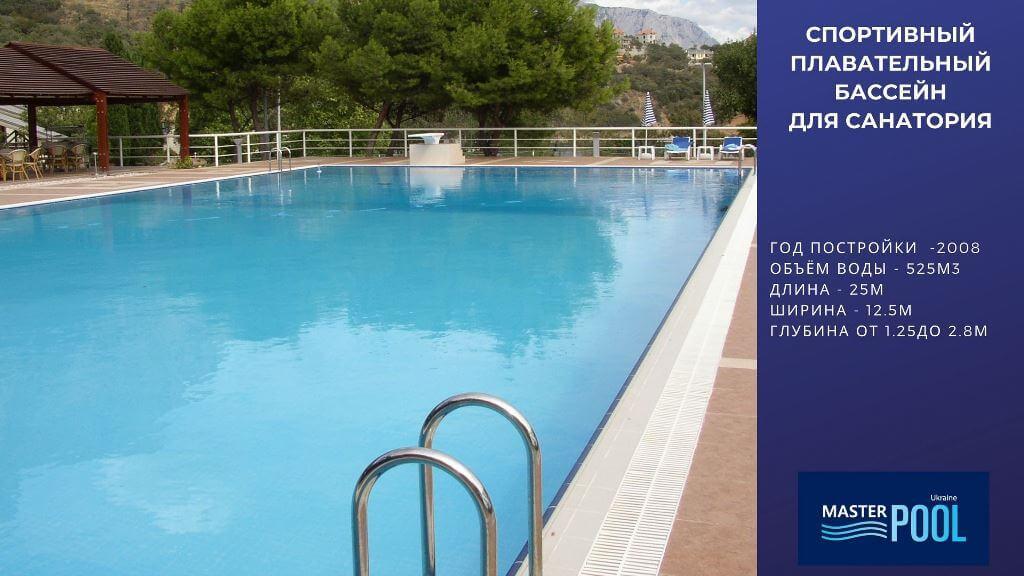 Спортивный плавательный бассейн для санатория - Компания «MasterPool»
