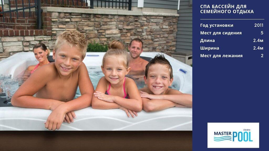 СПА бассейн для семейного отдыха - MasterPool Ukraine