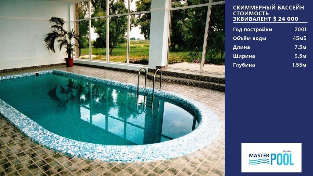 Скиммерный бассейн по цене $24 000 - Компания «MasterPool»