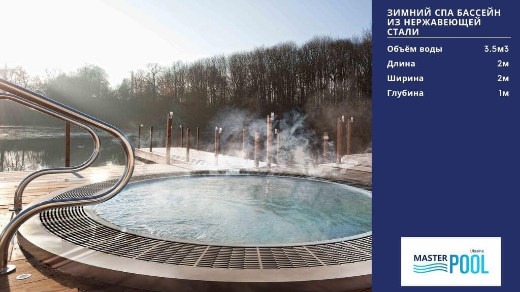 Зимний СПА бассейн из нержавеющей стали - MasterPool