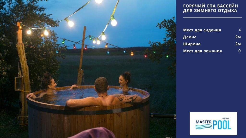 Горячий СПА бассейн для зимнего отдыха - MasterPool Ukraine