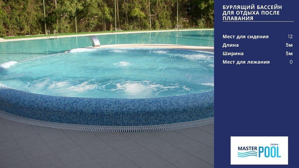 Бурлящий бассейн для отдыха после плавания