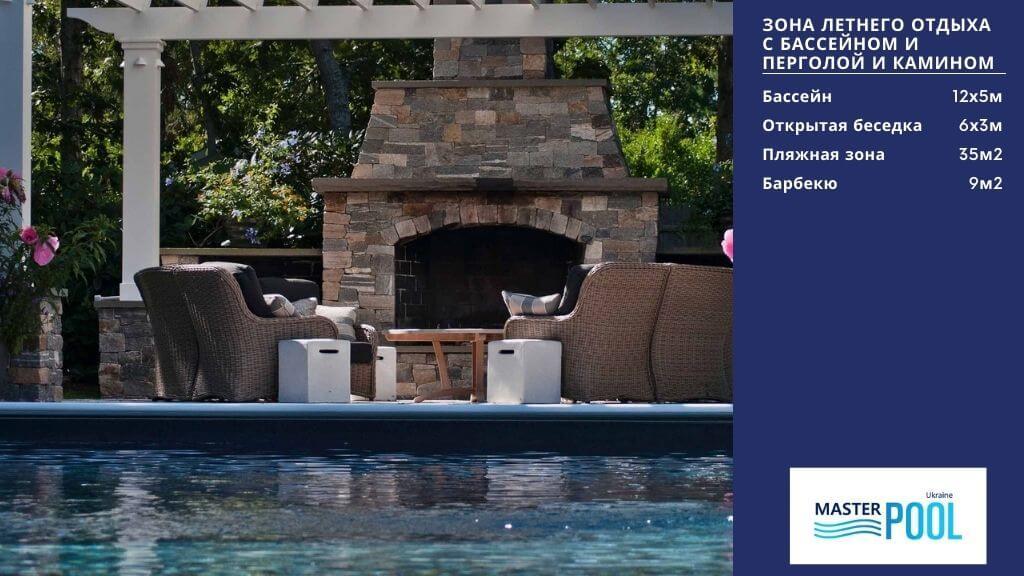 Зона летнего отдыха с бассейном и перголой с камином