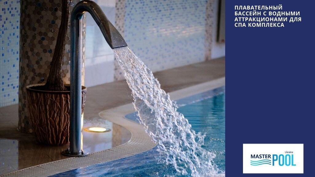 Плавательный бассейн с водными аттракционами для СПА комплекса