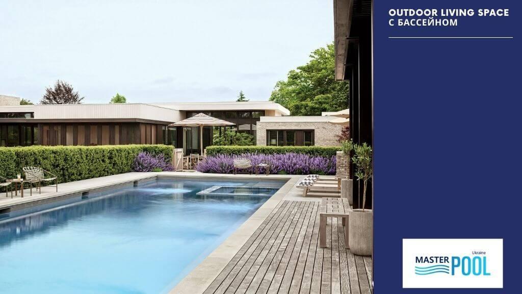 Outdoor living space с бассейном - Masterpool.com.ua