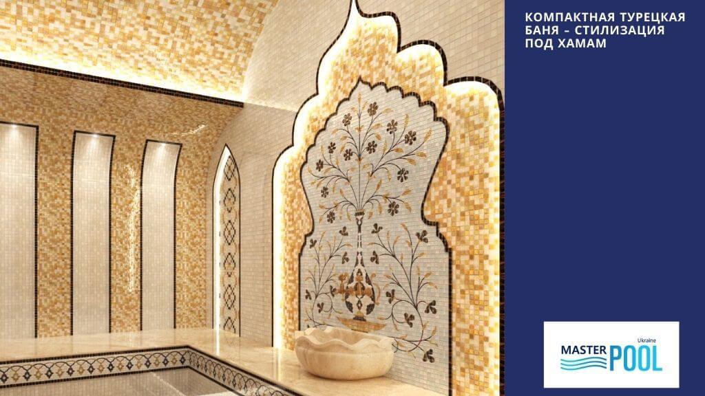 Компактная турецкая баня - Стилизация под хамам