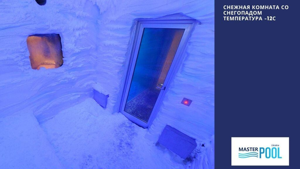 Снежная комната со снегопадом - MasterPool Ukraine