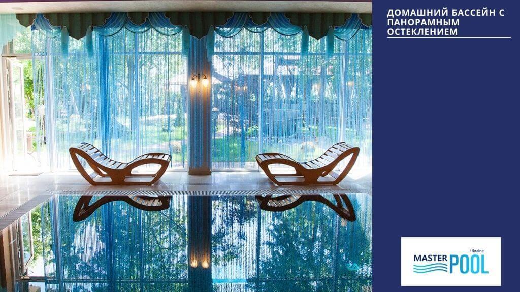 Домашний бассейн с панорамным остеклением - MasterPool Ukraine