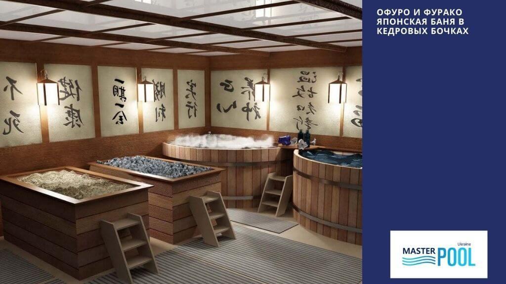 Офуро и фурако - Японская баня в кедровых бочках