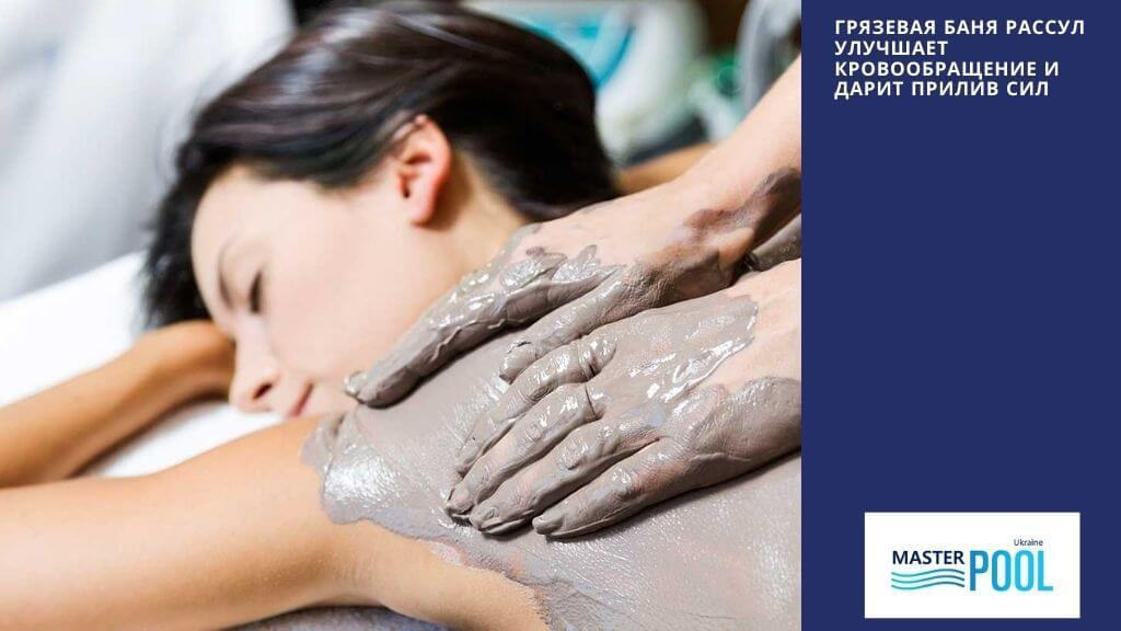 Грязевая баня рассул - Компания «MasterPool Ukraine»