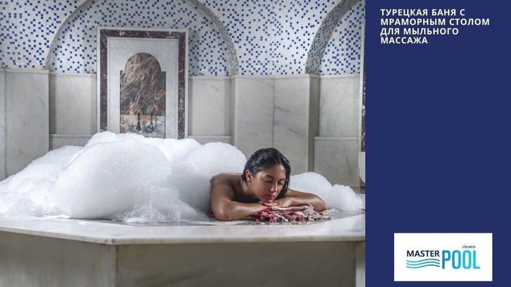 Турецкая баня с мраморным столом для мыльного массажа