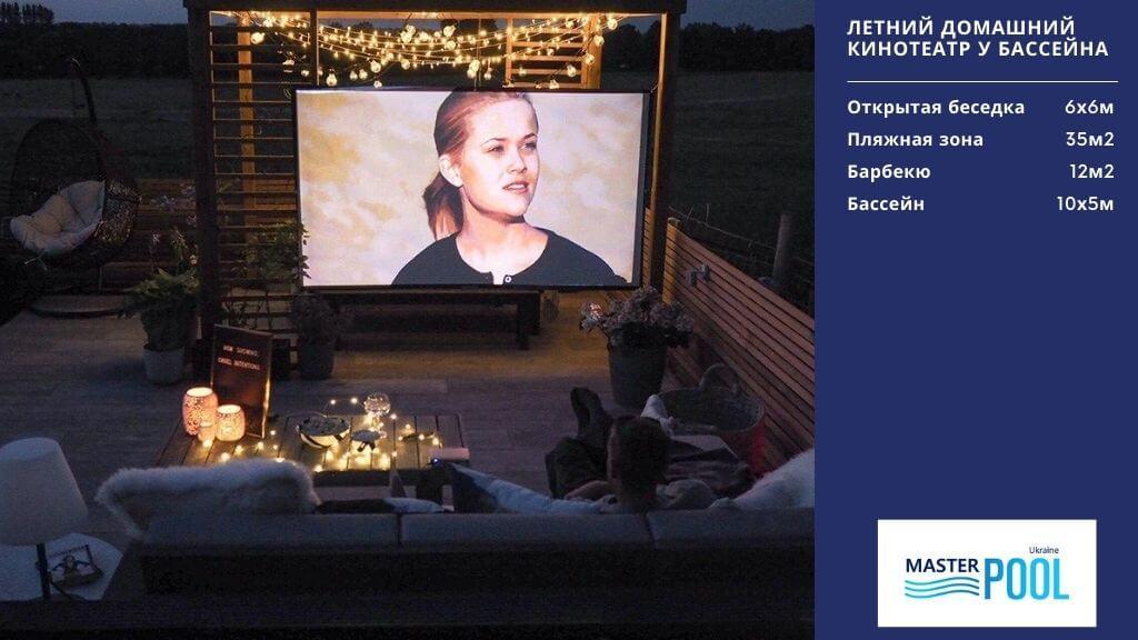 Летний домашний кинотеатр у бассейна - MasterPool Ukraine