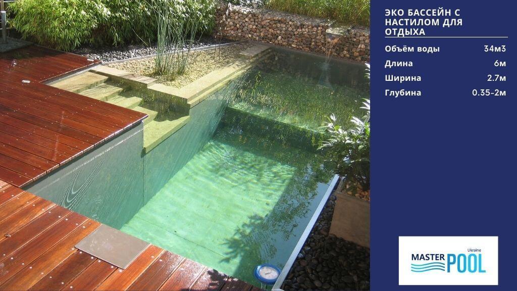 Эко бассейн с настилом для отдыха - MasterPool Ukraine
