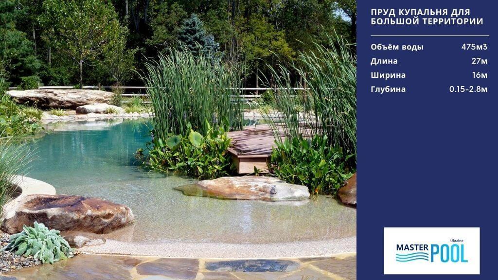 Пруд купальня для большой территории под ключ - masterpool.com.ua