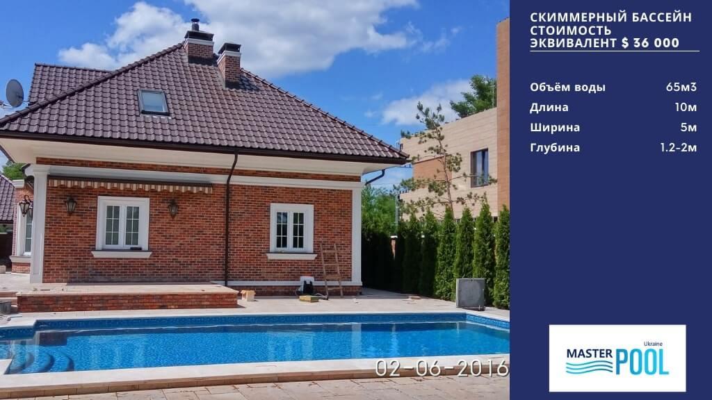 Скиммерный бассейн стоимостью в $ 36 000 - MasterPool Ukraine