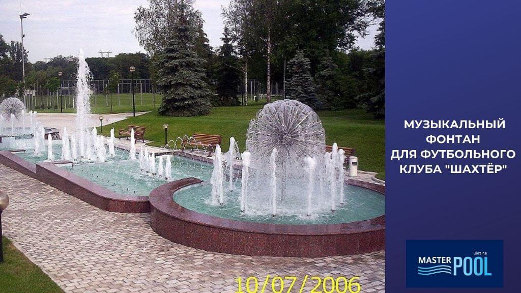 Музыкальный фонтан для футбольного клуба «Шахтёр» от MasterPool Ukraine