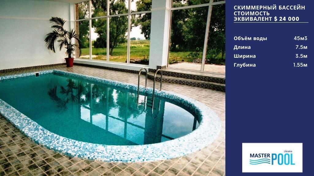Скиммерный бассейн - Стоимость эквивалент $ 24 000