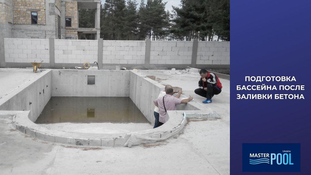 Подготовка бассейна после заливки бетона