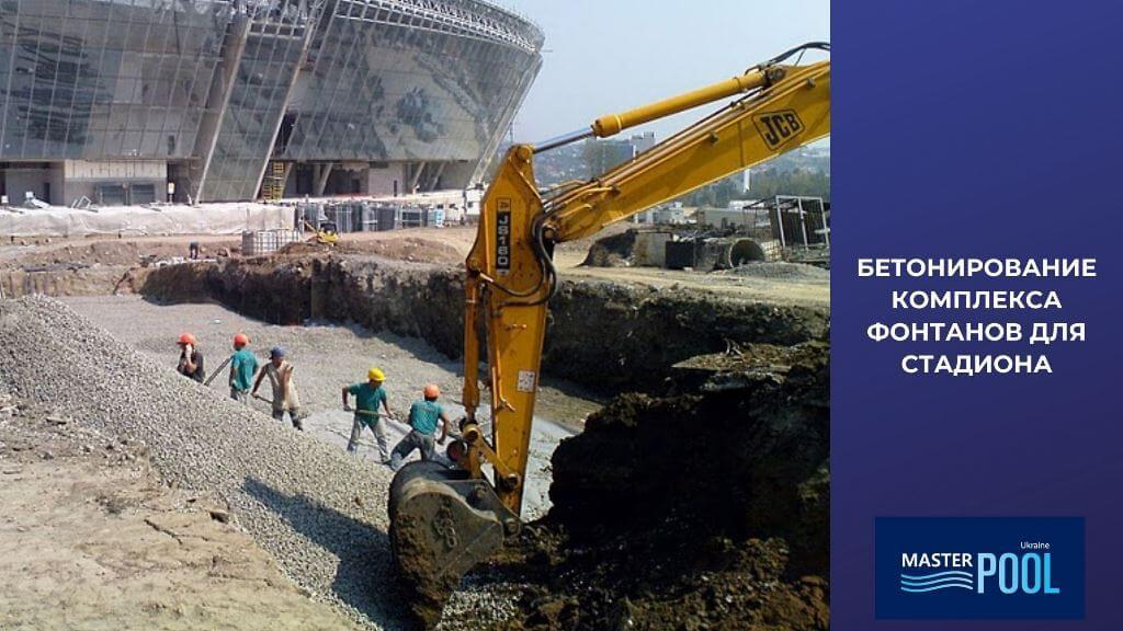Бетонирование комплекса фонтантов для стадиона