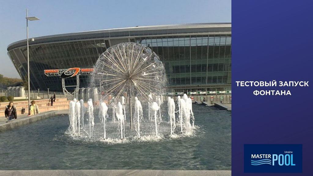 Тестовый запуск фонтана