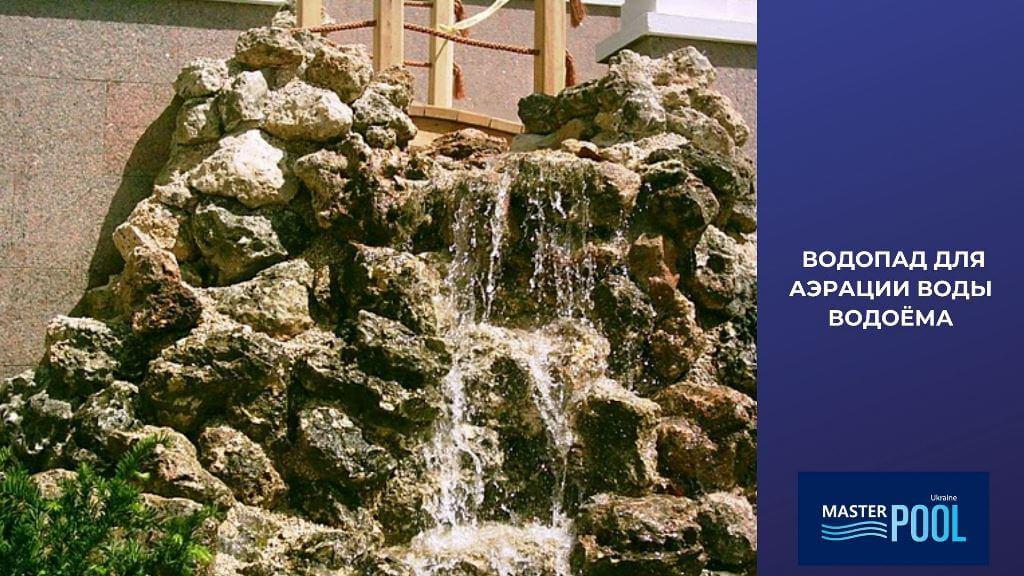 Водопад для аэрации воды водоема