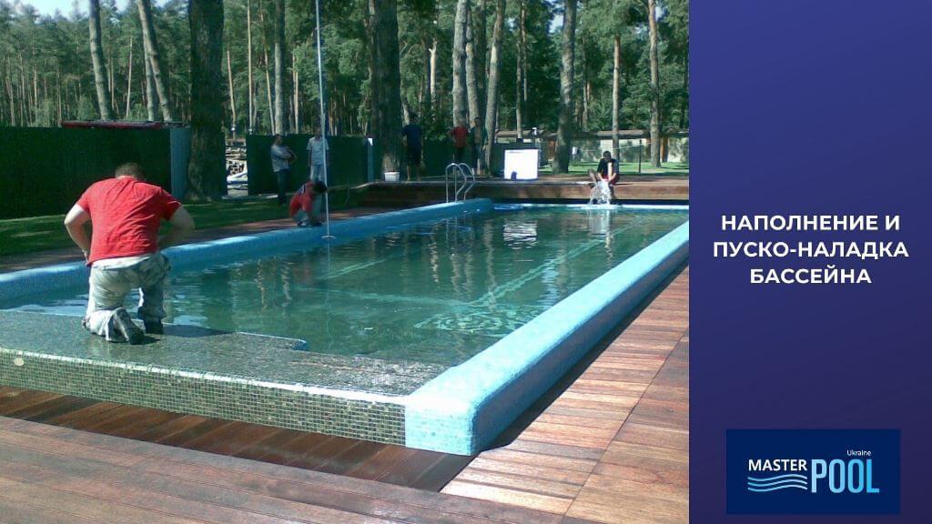 Наполнение и пуско-наладка бассейна