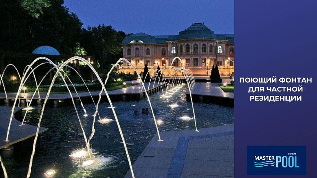 Поющий фонтан для частной резиденции - Изобр 1
