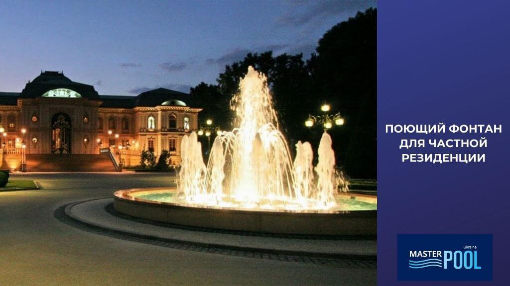 Поющий фонтан для частной резиденции - Изобр 4