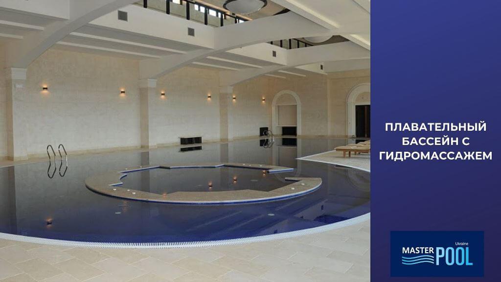 Плавательный бассейн с гидромассажем - Фото 4