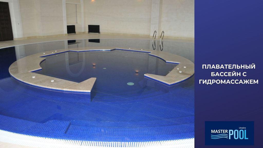Плавательный бассейн с гидромассажем - Фото 3