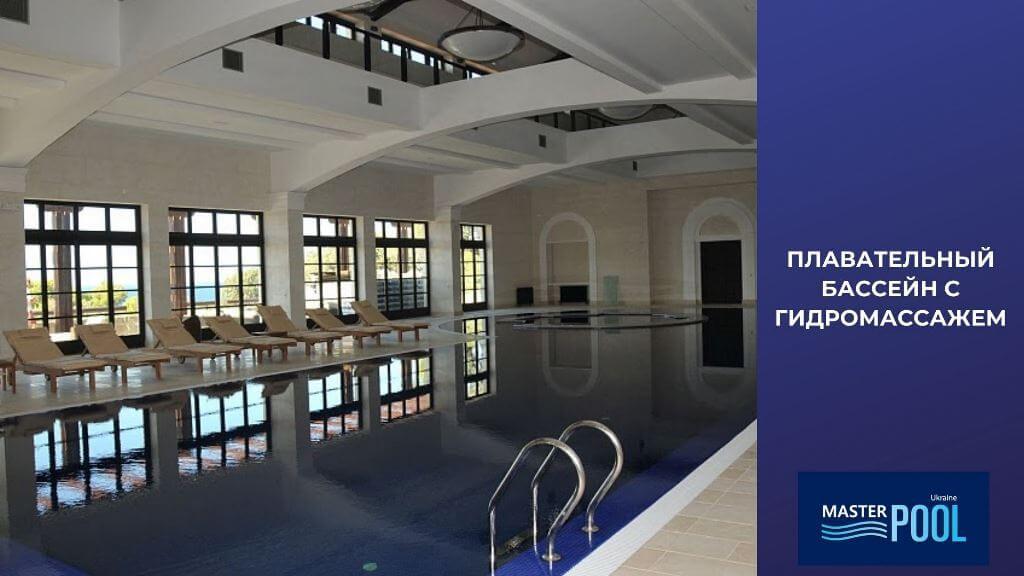 Плавательный бассейн с гидромассажем - Фото 2