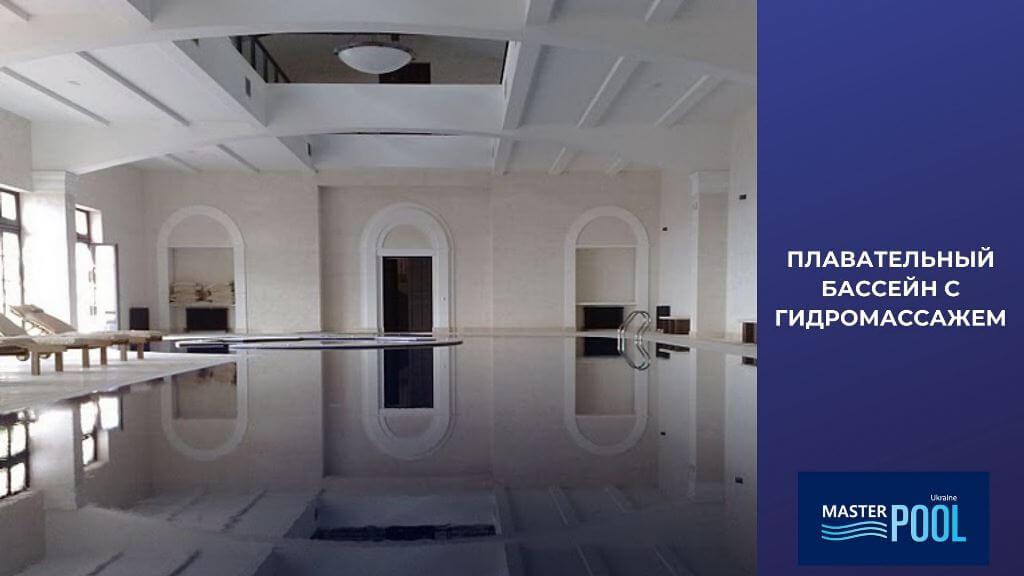 Плавательный бассейн с гидромассажем - Фото 1