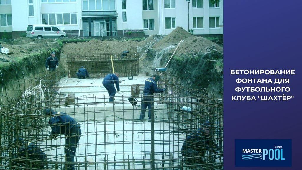 Бетонирование фонтана для футбольного клуба «Шахтёр» - Фото 1
