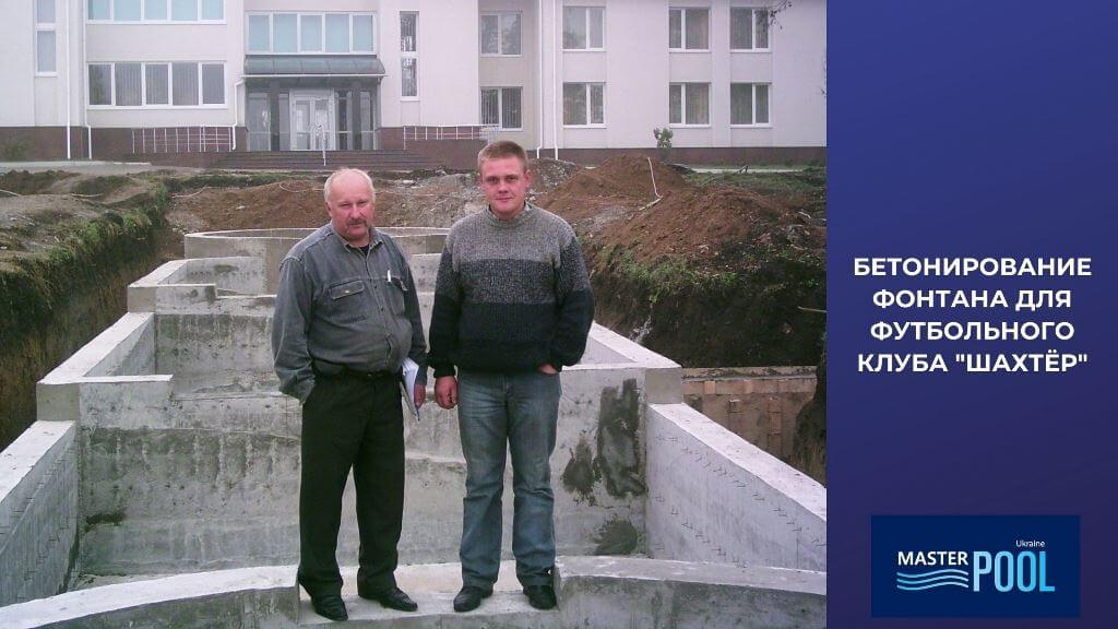 Бетонирование фонтана для футбольного клуба «Шахтёр» - Фото 3