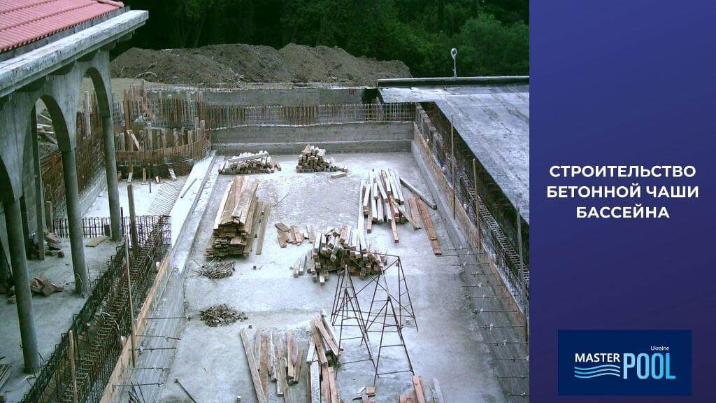 Строительство бетонной чаши бассейна - MasterPool Ukraine