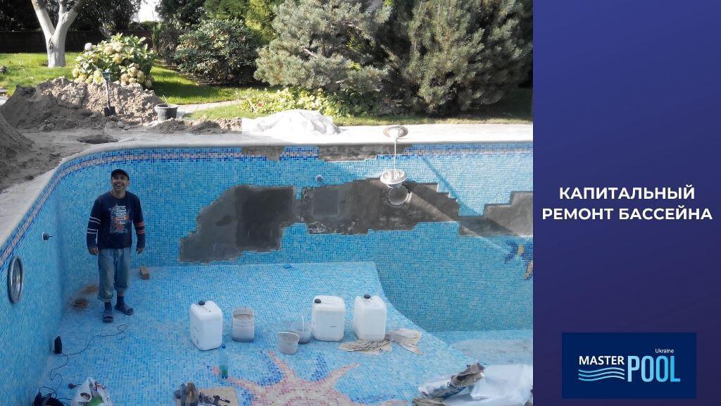 Капитальный ремонт бассейна - Шаг 1