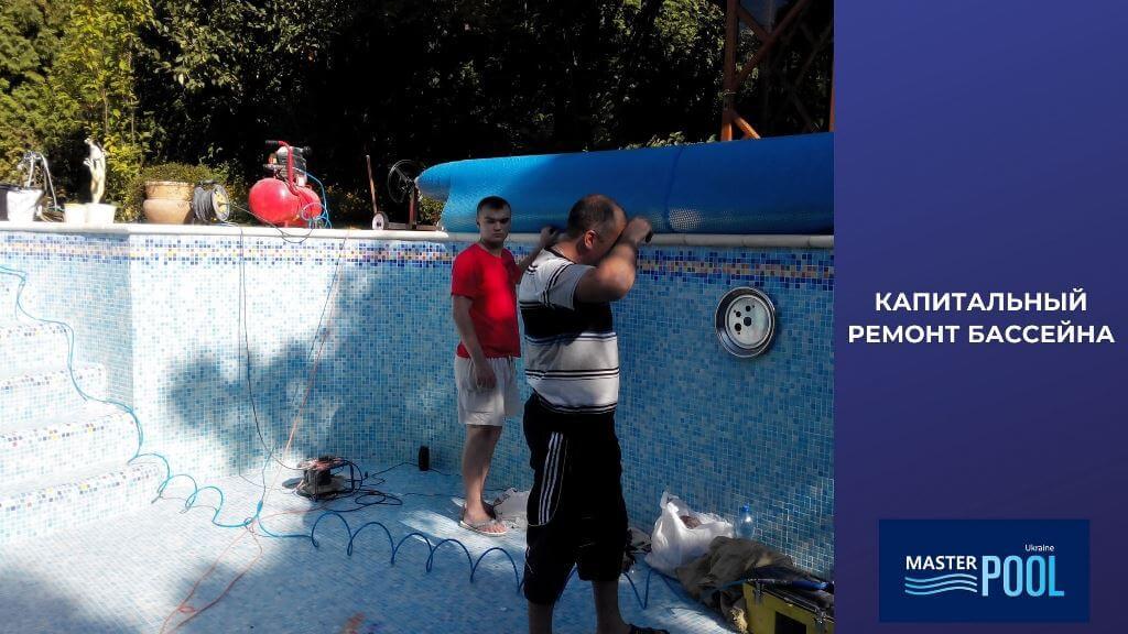 Капитальный ремонт бассейна - Шаг 2