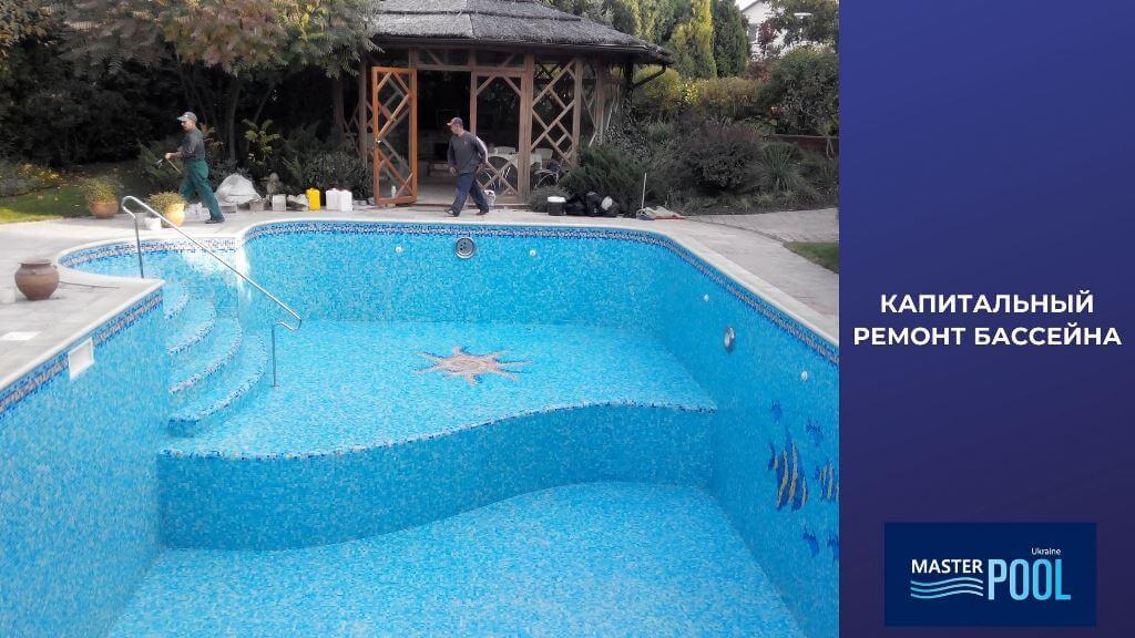 Капитальный ремонт бассейна - Шаг 3