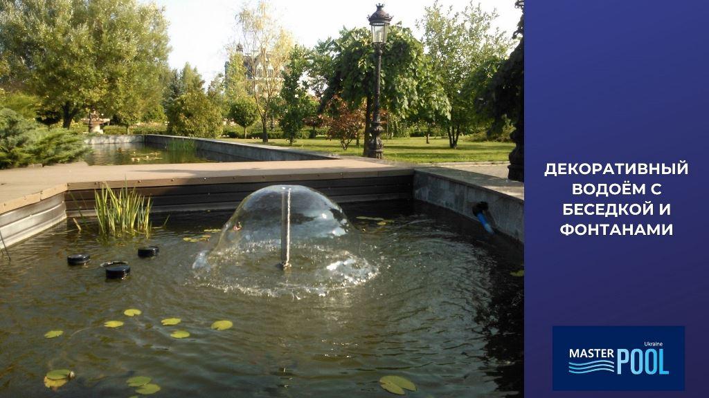 Декоративный водоём с беседкой и фонтанами - Фото 3