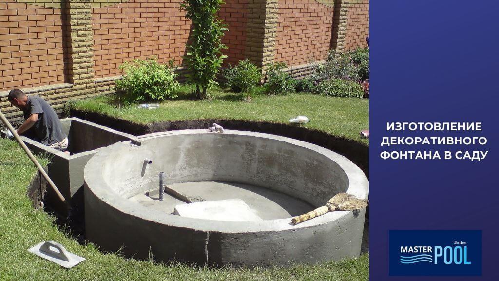 Изготовление декоративного фонтана в саду - Фото 2