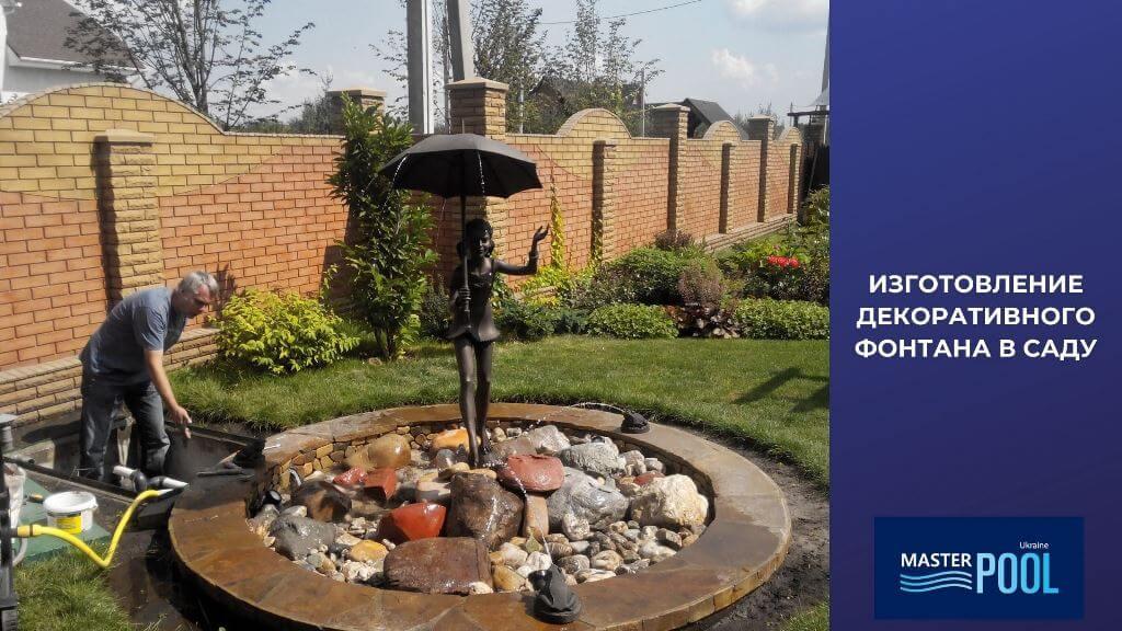 Изготовление декоративного фонтана в саду - Фото 3