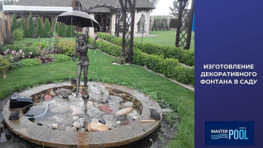 Изготовление декоративного фонтана в саду - Фото 4