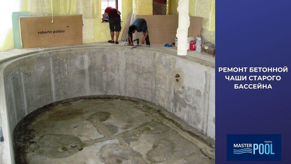 Ремонт бетонной чаши старого бассейна