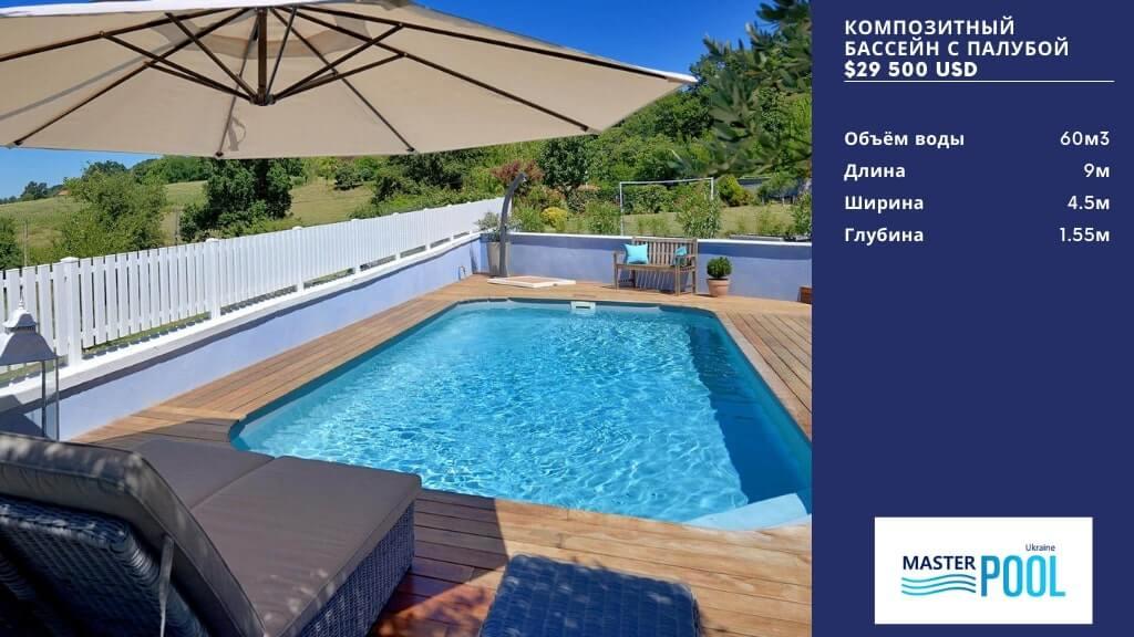 Композитный бассейн с палубой по цене 29 500 $ - Компания «MasterPool»