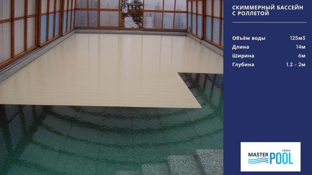 Скиммерный бассейн с роллеттой - Компания «MasterPool»